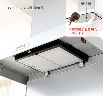 スターフィルターの換気扇フィルターが対応している換気扇 TYPE1 スリム型 換気扇