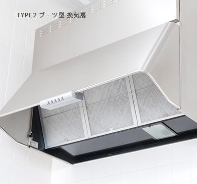 スターフィルターの換気扇フィルターが対応している換気扇 TYPE2 ブーツ型 換気扇