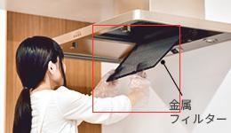 金属製の換気扇フィルターを取り外しサイズを測ります