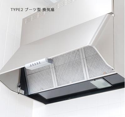 TYPE2 ブーツ型 換気扇