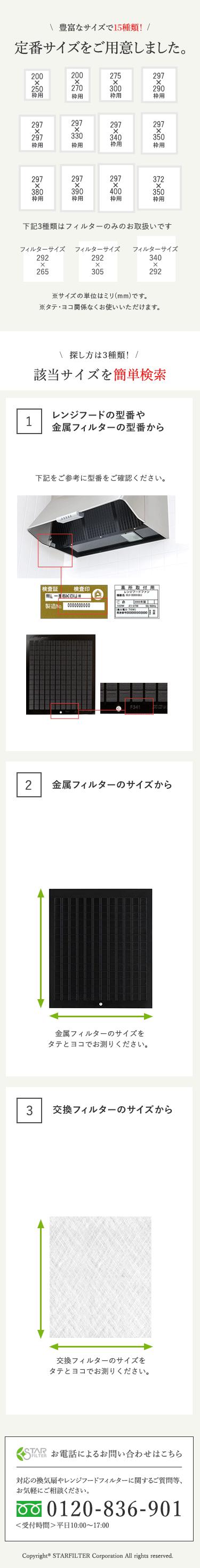 スターフィルターの換気扇フィルターは定番サイズ13種類をご用意しています。サイズはここから簡単に検索いただけます。